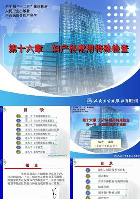 16章 妇产科常用特殊检查医学PPT课件.ppt