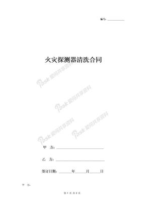 火灾探测器清洗合同协议书范本 简约版-在行文库.doc