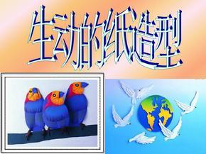 五年级下册美术课件-第13课《生动的纸造型》|岭南版 (共98张PPT).ppt