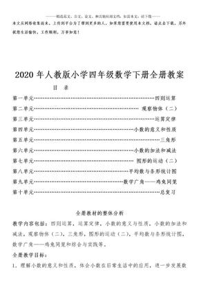 2020年人教版小学四年级数学下册全册教案.doc