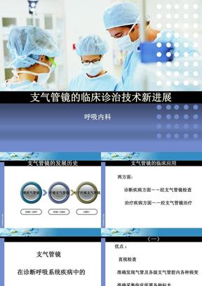支气管镜诊治技术.ppt