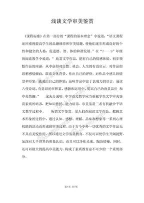 浅谈文学审美鉴赏.docx
