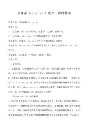 汉语拼音zhchsh公开课教案.doc