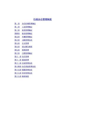 公司工厂行政办公管理制度汇编模板范文.docx