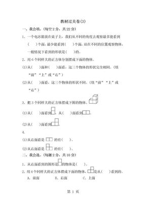 四年级上册数学单元测试第三单元教材过关卷(3)_苏教版.doc