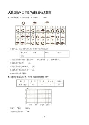 人教版小学二年级下册数学单元测试题-全套.doc