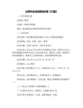 公司年会活动策划方案【六篇】.doc