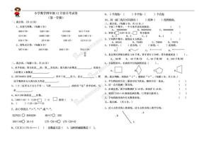 人教版小学四年级上册数学期末测试卷及答案.doc