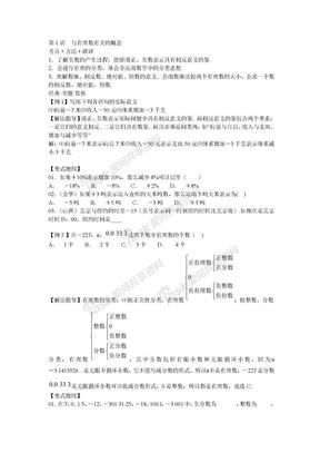 学而思七年级数学培优讲义word版(全年级章节培优-绝对经典).doc