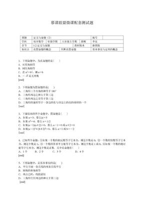 浙教版数学八年级上第一章1.2定义与命题同步习题 (2).doc