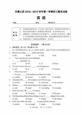石景山区2018-2019学年初三(上)学期期末英语试卷.pdf