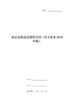 南京市商品房预售合同(官方范本2019年版).doc