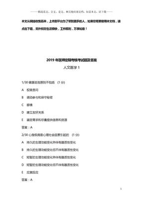 2019年医师定期考核考试题及答案.doc