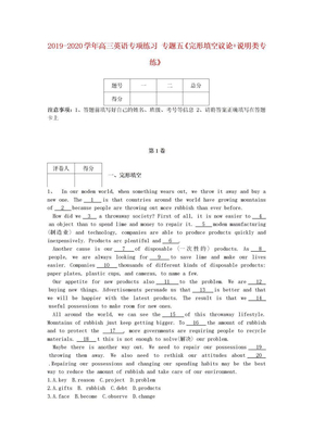 2019-2020学年高三英语专项练习 专题五《完形填空议论+说明类专练》.doc