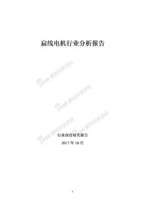 扁线电机行业分析报告.docx