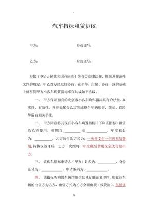 汽车指标租赁协议最新修改版.docx