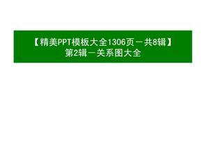 【精美PPT模板大全1306頁-共8輯】第2輯-關系圖大全-91頁.ppt