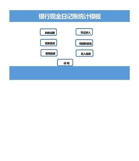 银行记账系统.xlsx