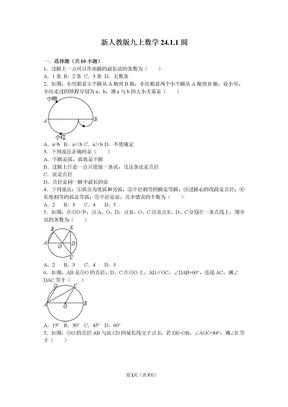 人教版数学九年级上第二十四章24.1.1圆  配套习题.doc