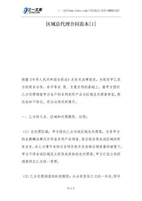 区域总代理合同范本[1].docx