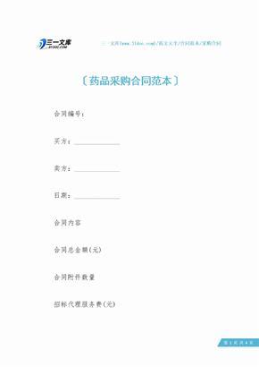 药品采购合同范本.docx