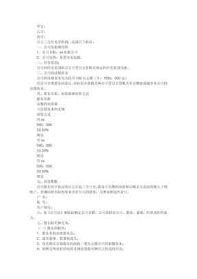 股权分配合同范本.doc