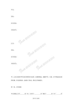 加盟店合作合同协议书范本.docx