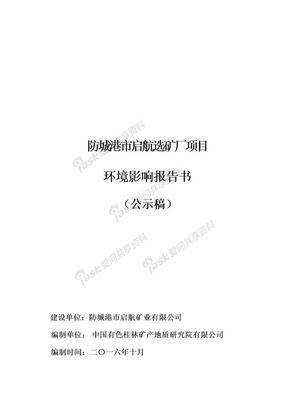 环境影响评价报告公示:防城港市启航选矿厂环评报告.doc