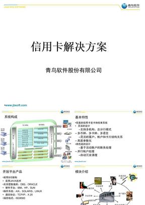 信用卡系统介绍.ppt