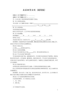 个人租房合同(通用版).docx