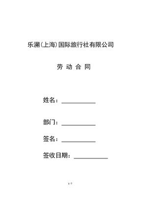 旅游公司劳动合同模板.doc