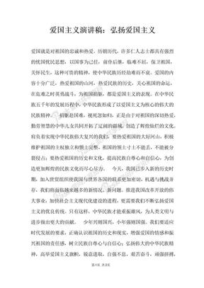 爱国主义演讲稿:弘扬爱国主义.docx