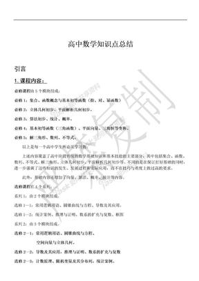 高中数学知识点总结大全(最新版复习资料-经典-全面).doc