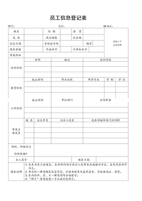 员工信息登记表-存档.doc