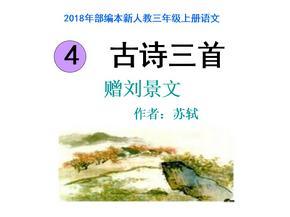 2018年部编新人教版三年级上册语文第4课古诗三首之《赠刘景文》课件 30.ppt