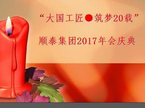 2017最新最全年会策划方案.ppt