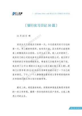 银行实习日记30篇.docx