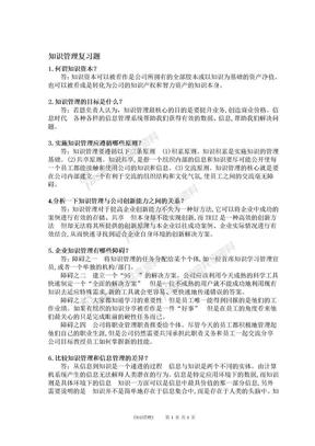 华南理工知识管理复习作业题..doc