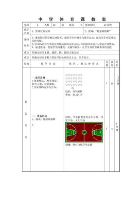 篮球原地运球教案-(1).doc
