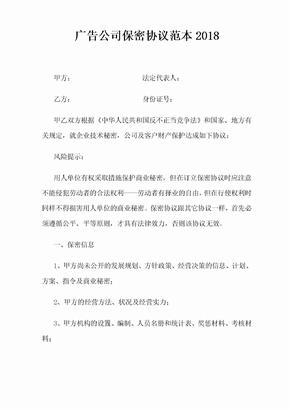 广告公司保密协议范本2018.doc