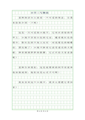 2019年小学三年级写物的作文.docx