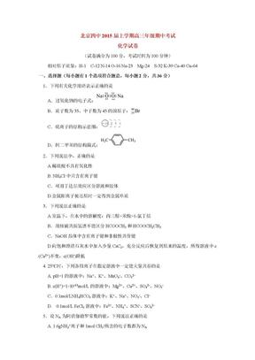 2014~2015学年北京西城区北京市第四中学高三上学期期中化学试卷.doc