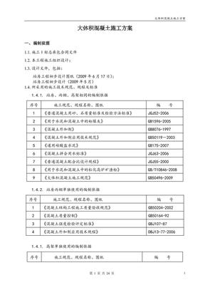 大体积混凝土施工方案.pdf