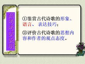 鉴赏诗歌的语言.ppt.ppt