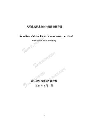 民用建筑雨水控制及利用设计导则.doc
