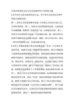甘肃省委党校文化与社会发展研究生考试复习题.doc