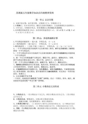 苏教版五年级数学知识点归纳整理资料.doc