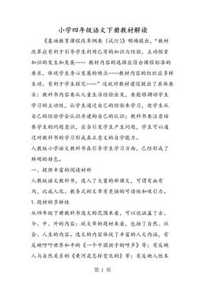小学四年级语文下册教材解读.doc