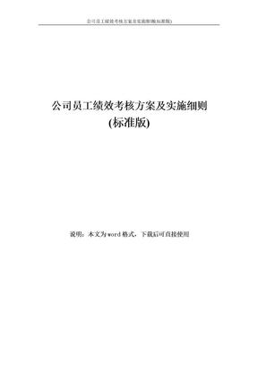 2019-2020年公司员工绩效考核方案及实施细则(标准版).doc