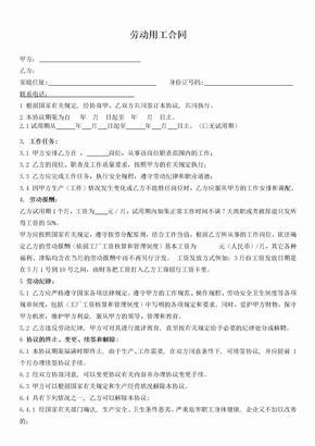 小型工厂劳动合同.doc